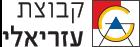 Azrieli Group logo